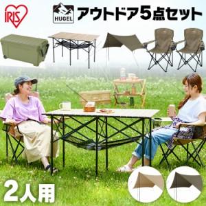 キャンプ セット タープ テント テーブル チェア 収納 ODBOX 2人用 ハイスタイル ベージュ カーキ キャンプ用品 アウトドアチェア キャン