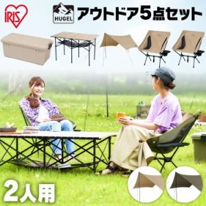 キャンプ セット タープ テント テーブル チェア 収納 ODBOX 2人用 ロースタイル ベージュ カーキ キャンプ用品 アウトドアチェア キャン