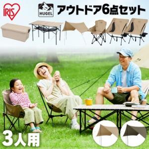 キャンプ セット タープ テント テーブル チェア 収納 ODBOX 3人用 ロースタイル ベージュ カーキ キャンプ用品 アウトドアチェア ミニチ