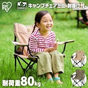 アウトドアチェア キャンプ用品 キャンプ 椅子 コンパクト キャンプチェア 子供用 小さめ ベージュ カーキ 折りたたみ椅子 レジャー アウ