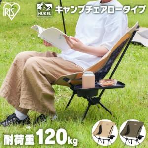 アウトドアチェア キャンプ用品 キャンプ 椅子 キャンプチェア ベージュ カーキ 折りたたみ椅子 レジャー アウトドア ピクニック バーベ