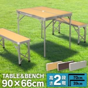 アウトドア テーブル ベンチセット アウトドアテーブル アルミレジャーテーブル レジャーテーブル テーブル&ベンチ 90×66cm 折りたたみ