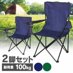 アウトドアチェア レジャーチェア【2脚セット】チェア 椅子 いす 折りたたみ 折りたたみアウトドアチェア 2脚セット 折りたたみチェア ア