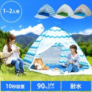 テント ポップアップテント 1-2人用 PUPT-R ペグ6本付き 幅163cm かわいい おしゃれ ワンタッチ UVカット 耐水 メッシュ アウトドア 10秒