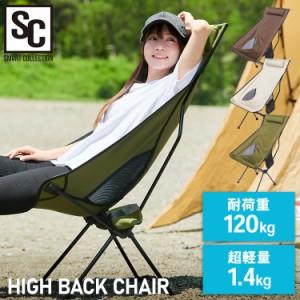 アウトドアチェア ハイバックチェア HBCH-4588 イス 組み立て チェア 椅子 ハイバック 収納袋 アウトドア バーベキュー キャンプ 野外フ