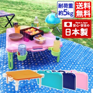 アウトドアテーブル 折り畳みテーブル キャンプ用品テーブル コンパクト レジャーテーブル アルミレジャーテーブル 折りたたみ 可愛い 子