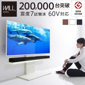 グッドデザイン賞受賞 テレビ台 WALLインテリアテレビスタンドV2 ロータイプ 32~60v対応 壁寄せテレビ台 テレビボード TVスタンド 背面収