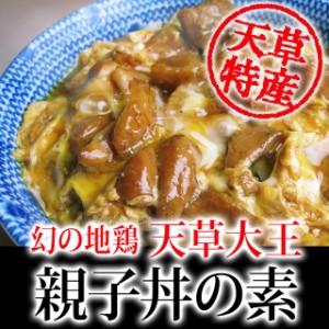 幻の地鶏「天草大王」親子丼の素 3食分(無添加)