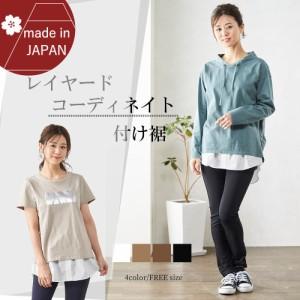 レディース 付け裾 重ね着 フェイクレイヤード 日本製 女性 送料無料