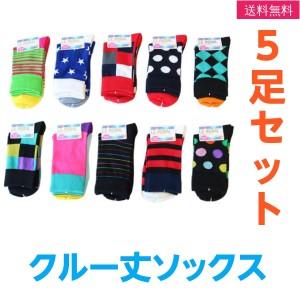 靴下 ソックス レディース 5足組 クルー丈 女性 綿混 おしゃれなカジュアルポップ柄 デザイン  年中使えます 送料無料