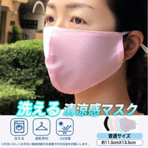 洗えるメッシュマスク 涼しい 長さ調整可能 メッシュ 苦しくない 夏