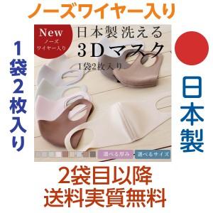 日本製洗えるマスク ノーズワイヤー入り 繰り返し洗える3Dマスク 国産 おしゃれ 夏 秋 カラー 2021年新作 少納言