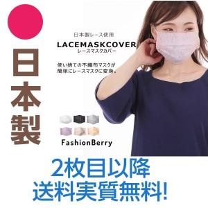 日本製レースマスクカバー 不織布マスク 2重マスクカバー 選べるカラー 夏 秋