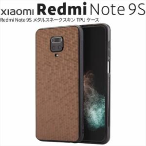 Redmi Note 9S メタルスネークスキン TPUケース
