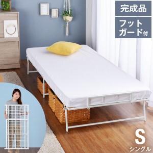 [1/19(日)20時〜4H全品P5倍] ベッド ベット パイプベッド 折りたたみベッド 折りたたみベット シングルベット 折りたたみ シングル S シ