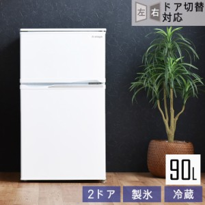 冷蔵庫 冷凍庫 90L 小型 2ドア 一人暮らし 左右開き 省エネ 小型冷凍庫 小型冷蔵庫 ミニ冷凍庫 ミニ冷蔵庫 冷蔵室 冷凍室 小さい コンパ