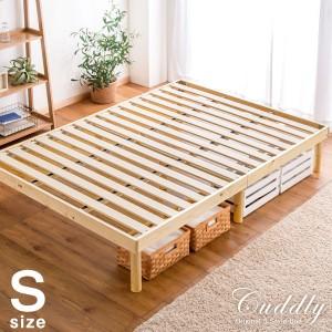 [7/11(土)20時〜4H全品P5倍] ベッド ベット すのこベッド シングル ベッドフレーム 3段階高さ調節 フレームのみ すのこ シングル 一人暮