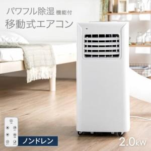 移動式エアコン パワフル除湿機能付 2.0kW 20l/日 移動式 スポットクーラー ポータブルクーラー 除湿 ノンドレン 排熱ダクト おすすめ 家