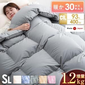 羽毛布団 シングル ロング 増量1.2kg 日本製 30マスキルト 布団 ホワイト ダック ダウン93% 7年保証 SEK消臭・抗菌 アレルGプラス&2倍