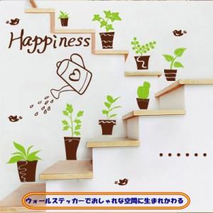 ウォールステッカー シール 壁紙 おしゃれ 賃貸OK DIY ガーデニング Happines 植木鉢 植物 緑 花 グリーン