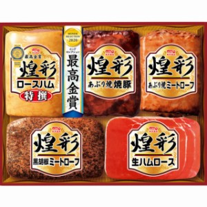 【No.1】丸大食品 煌彩ハムギフト(1502)