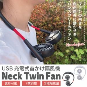 【送料無料】ネックツインファン 首掛け扇風機