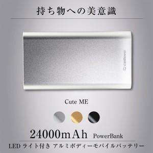 【送料無料】 cellevo モバイルバッテリー 24000mAh アルミ LEDライト iPhone13 急速充電 PSE適合 ME24000