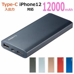 モバイルバッテリー 12000mAh USB-C iphone12 Pro Max mini iphoneSE iphone android iphone11 iphoneXS iphoneXR iphoneX iphone8 iphon