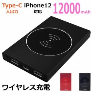 ワイヤレス充電 モバイルバッテリー 12000mAh USB-C iphone12 Pro Max mini iphoneSE iphone android iphone11 iphoneXS iphoneXR iphone