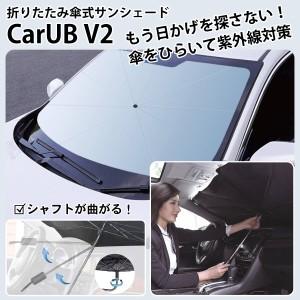 【改良版】 折りたたみ傘式 サンシェード CarUB V2  車用 傘式 コンパクト 収納 フロントガラス 紫外線対策 パラソル 折りたたみ傘 日除