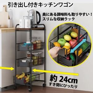 引き出し付き キッチン ワゴン 4段式 スライド式 すき間約24cm すきま 隙間 ラック コンパクト スリムラック キッチンラック 調味料 食材