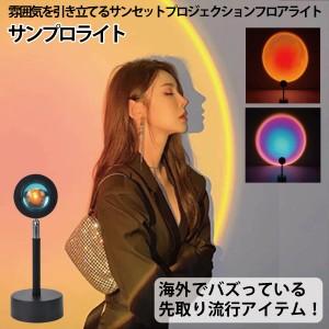 サンプロライト LEDライト LED サンセットライト フロアライト サークルライト 夕日 レインボー 背景照明 TikTok YouTube MR-TIKLG