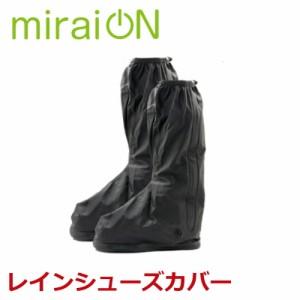 miraiON レインブーツカバー レインシューズカバー ロングタイプ ブーツカバー 防水 メンズ レディース 男女兼用 シューズ 靴 くつ シュ