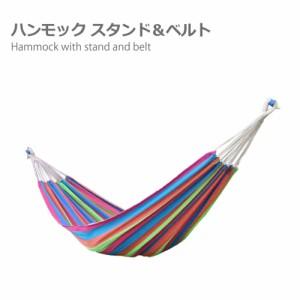 ハンモックスタンド&ベルト 自立式 布製ハンモックセット スタンド付き 室内用 野外 おしゃれ 折りたたみ式 ハンモックスタンド アウト
