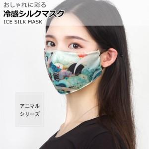 冷感シルクマスク(アニマルシリーズ) 冷感 シルク マスク アニマル 柄 重ねマスク 二重マスク 布 デザイン おしゃれ UPF50+ 立体 繰り