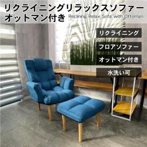 リクライニング リラックス ソファー オットマン付き スツール 足置き チェア 椅子 いす チェアー 脚付き テレワーク 在宅 MC-FASF