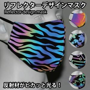 リフレクター デザイン マスク 5カラー 重ねマスク 二重マスク 洗える ゴム紐 調整可能 フェス パーティー 目立つ チャラい チャラマスク