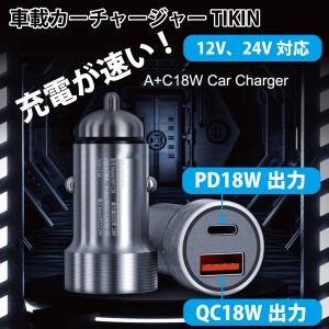 車載 カーチャージャー TIKIN QC3.0 18W PD アルミボディ 光る シガー USB シガーソケット 急速 充電 2ポート 2連 スマホ タブレット iPh