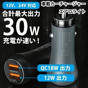 車載 カーチャージャー 30W QC3.0 エアロライト アルミボディ 光る シガー USB シガーソケット 急速 充電 2ポート 2連 スマホ タブレット