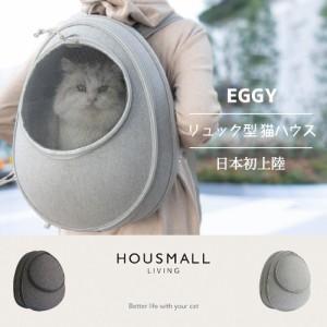 リュック型猫ハウス【EGGY エギ—】 猫 ネコ ねこ ペット ハウス キャリー 犬 持ち運び Makuake マクアケ ライトグレー ダークグレー
