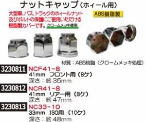 ナットキャップ(ホイール用)41mm フロント用(8ヶ) NCF41-8 トラックタイヤ交換関連 【REX2018】