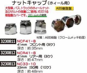 ナットキャップ(ホイール用)41mm リアー用(8ヶ) NCR41-8 トラックタイヤ交換関連 【REX2018】