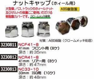ナットキャップ(ホイール用)33mm ISO用(10ヶ) NCR33-10 トラックタイヤ交換関連 【REX2018】