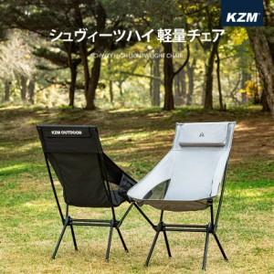 KZM シュヴィーツハイ 軽量チェア キャンプ 椅子 折りたたみ アウトドアチェア 軽量 コンパクト ベランダ キャンプ用品 (kzm-k21t1c02)