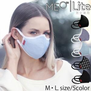 MEOマスクLite マスク N95 在庫あり 送料無料 箱 洗える フィルター 花粉マスク 花粉対策  (hc06-011)