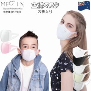 MEOマスク マスク 個包装 ふつう ピンク ホワイト 黒 おしゃれ 使い捨て 子ども用 女性 大人 かわいい 可愛い  (meo-x)
