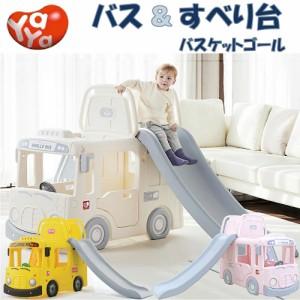 すべり台 バス 滑り台 室内 屋外 家庭用 バスケット 庭 おもちゃ 玩具 子供 子供用 キッズ 男の子 女の子 誕生日 プレゼント  YAYA  (y19