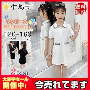 ワンピース 子供服 ポロシャツワンピース シャツワンピース 韓国風 カジュアル 小学校 ジュニア キッズ 女の子 こども