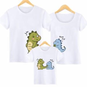 ご家族 お揃いTシャツ小恐竜tシャツレディースママと娘 おそろい服 親子服 家族お母さん子供 父と息子お揃い服 家族 男の子 女の子 子