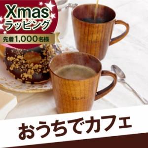 クリスマス プレゼント 名入れ ペア マグカップ おしゃれ 結婚祝い 【 木製 マグカップ ペアセット 】 木製 食器 名前入り ギフト